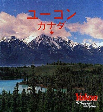 Yukon-Japanese.jpg